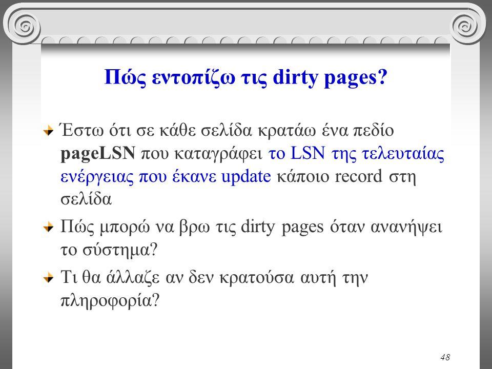 Πώς εντοπίζω τις dirty pages