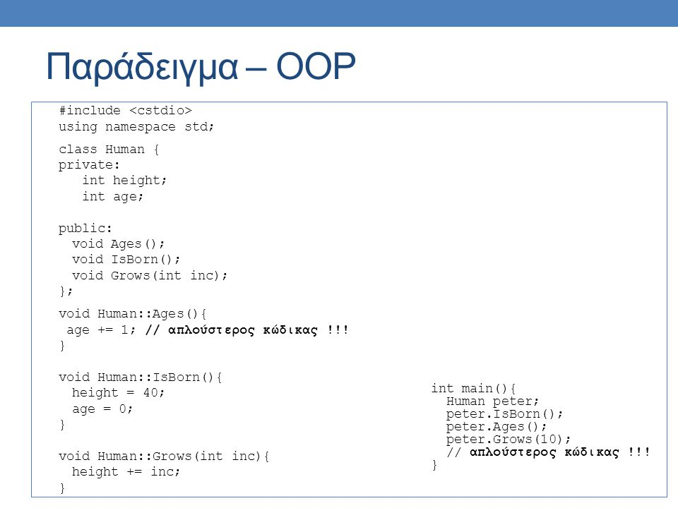 Παράδειγμα – OOP #include <cstdio> using namespace std;