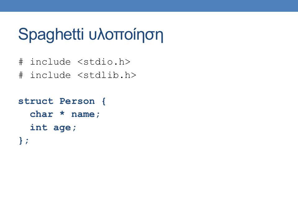 Spaghetti υλοποίηση # include <stdio.h>