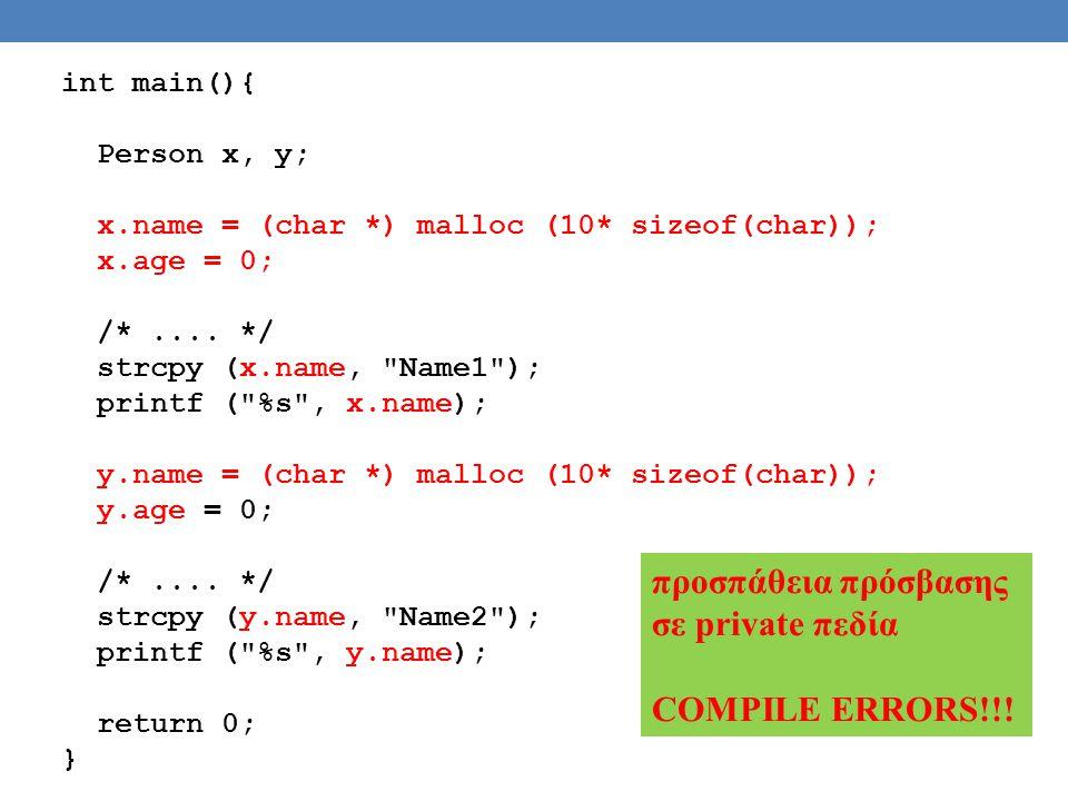προσπάθεια πρόσβασης σε private πεδία COMPILE ERRORS!!! int main(){