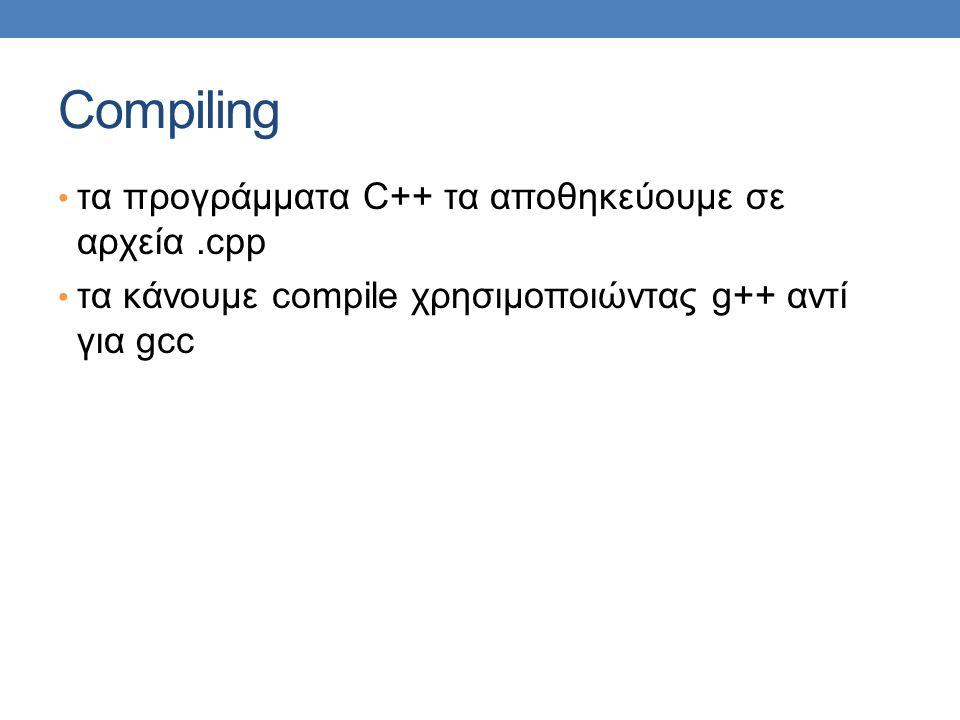 Compiling τα προγράμματα C++ τα αποθηκεύουμε σε αρχεία .cpp