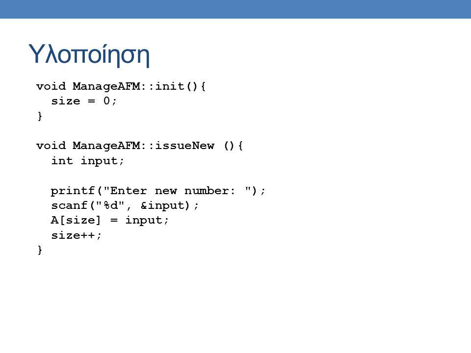 Υλοποίηση void ManageAFM::init(){ size = 0; }