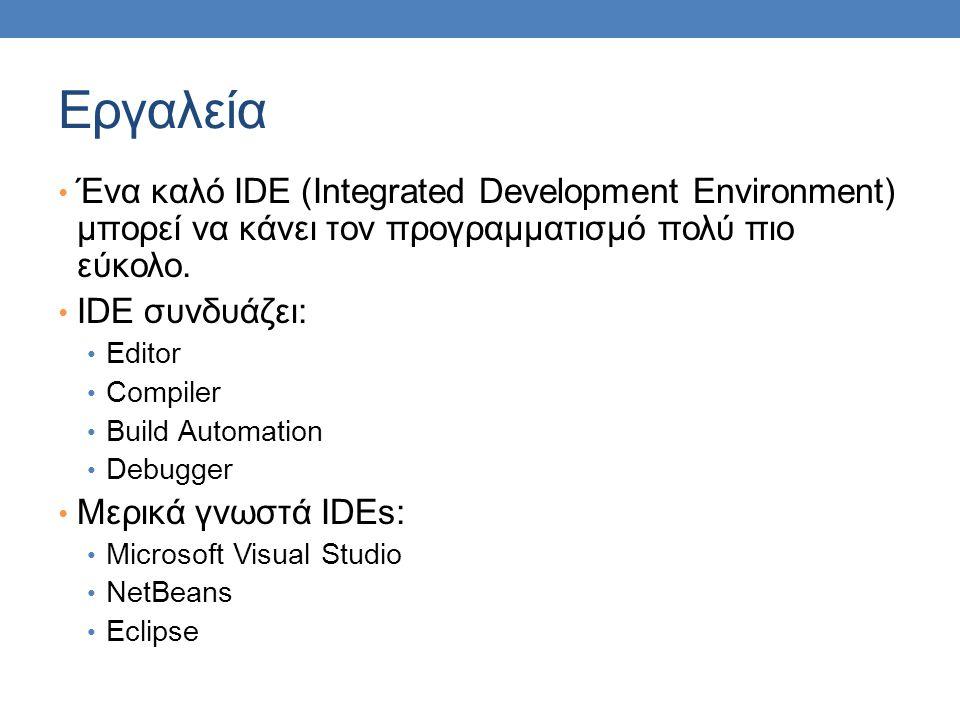 Εργαλεία Ένα καλό IDE (Integrated Development Environment) μπορεί να κάνει τον προγραμματισμό πολύ πιο εύκολο.
