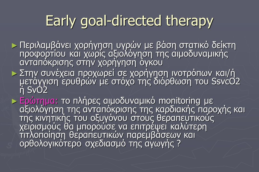Early goal-directed therapy