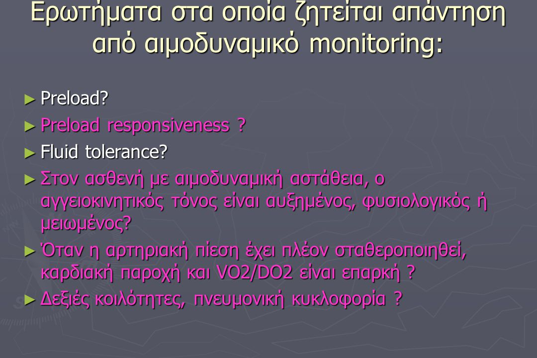 Eρωτήματα στα οποία ζητείται απάντηση από αιμοδυναμικό monitoring: