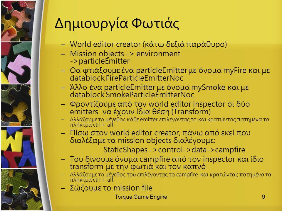 Δημιουργία Φωτιάς World editor creator (κάτω δεξιά παράθυρο)