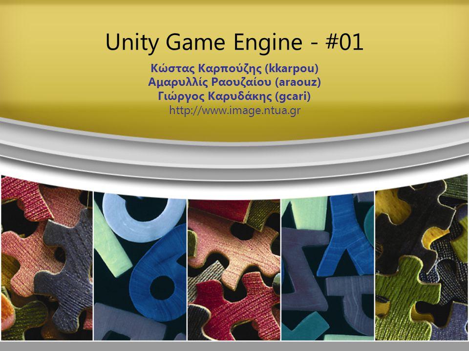 Unity Game Engine - #01 Κώστας Καρπούζης (kkarpou)