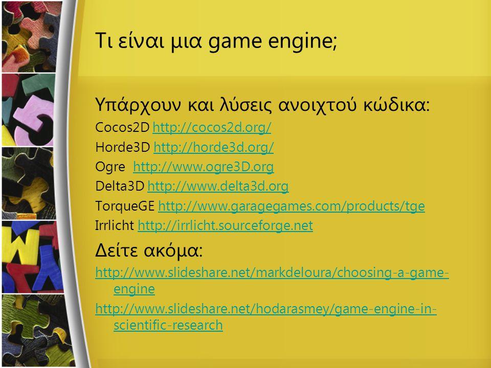 Τι είναι μια game engine;