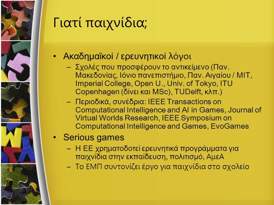 Γιατί παιχνίδια; Ακαδημαϊκοί / ερευνητικοί λόγοι Serious games
