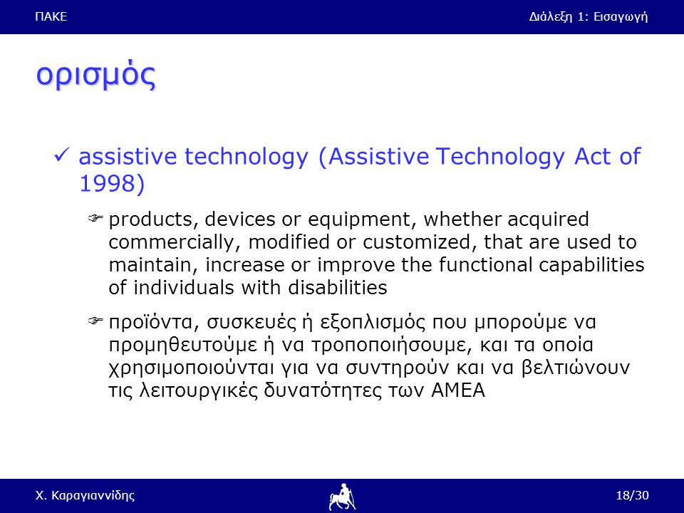 ορισμός assistive technology (Assistive Technology Act of 1998)
