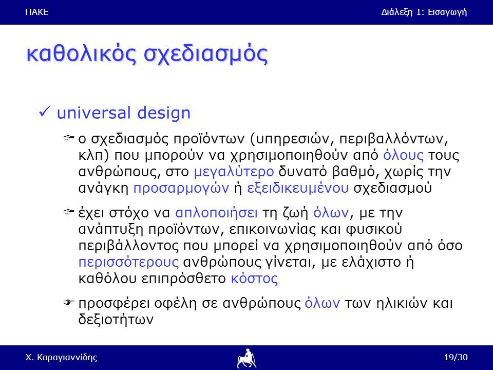 καθολικός σχεδιασμός universal design