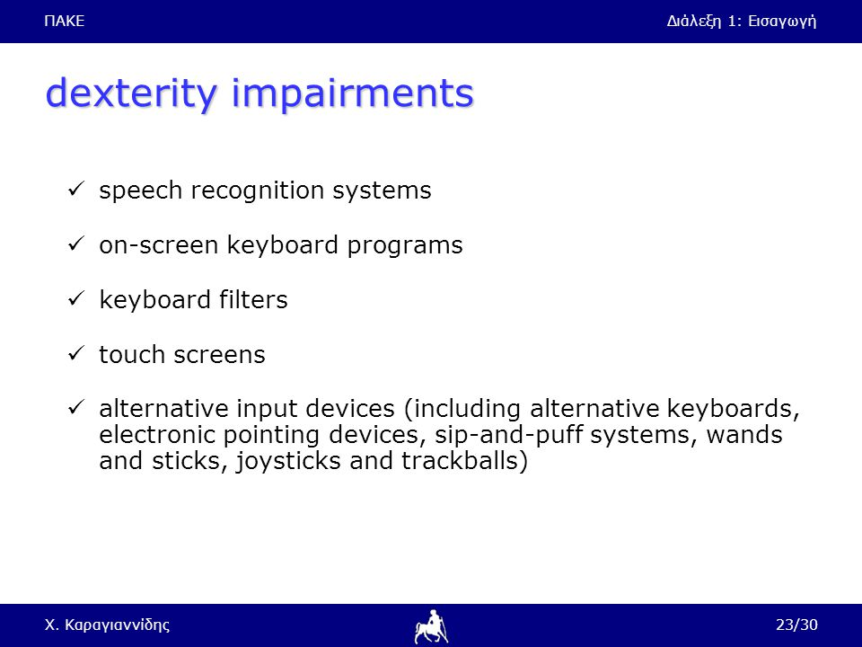 dexterity impairments