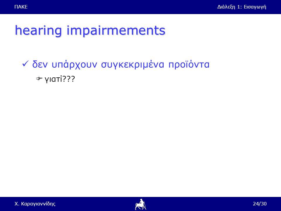 hearing impairmements
