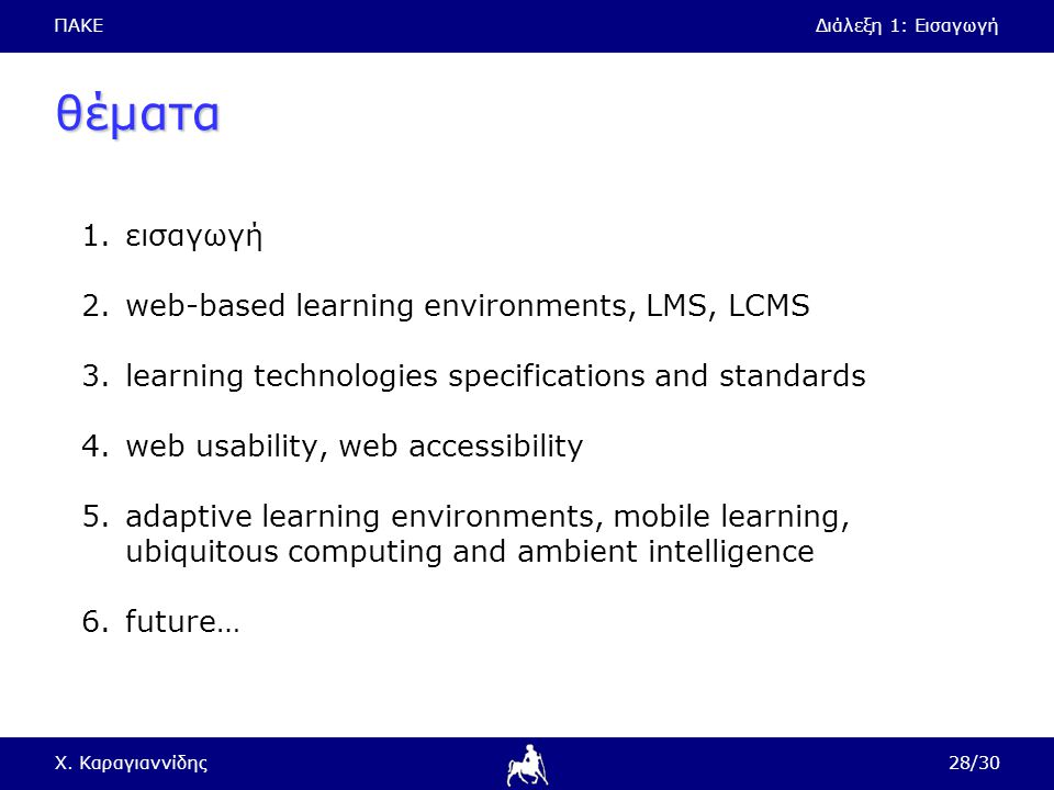 θέματα εισαγωγή web-based learning environments, LMS, LCMS