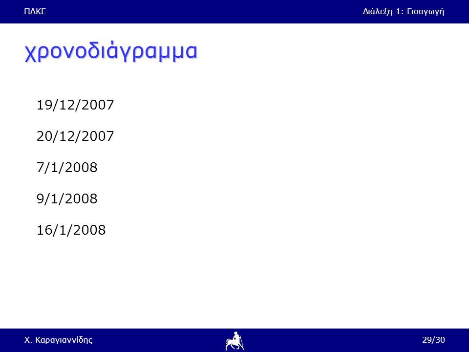 χρονοδιάγραμμα 19/12/2007 20/12/2007 7/1/2008 9/1/2008 16/1/2008