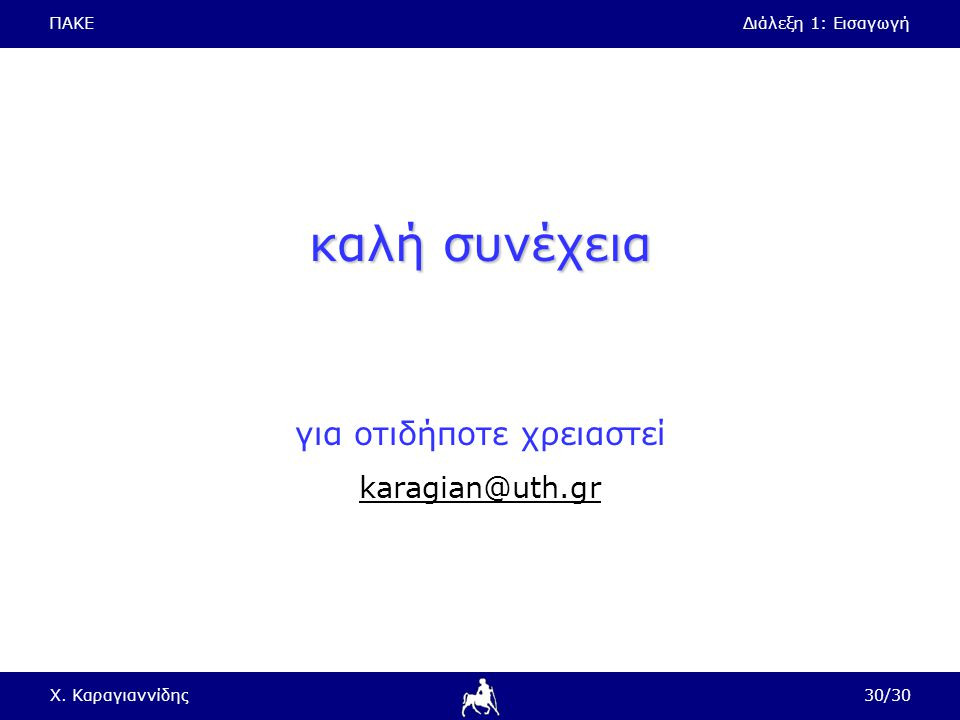 για οτιδήποτε χρειαστεί karagian@uth.gr
