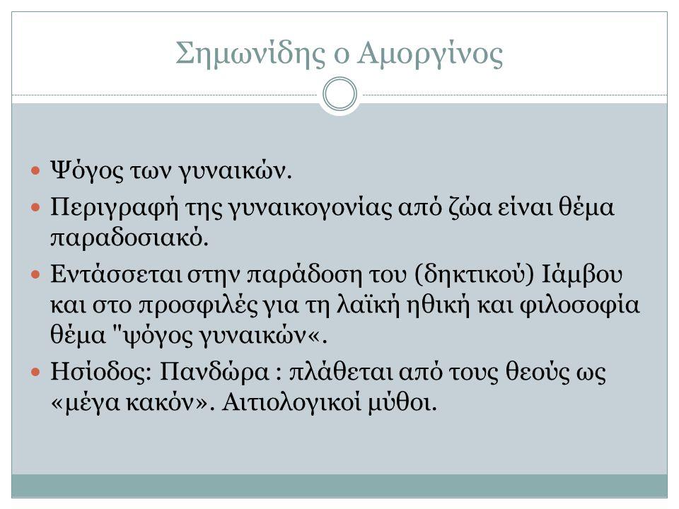 Σημωνίδης ο Αμοργίνος Ψόγος των γυναικών.
