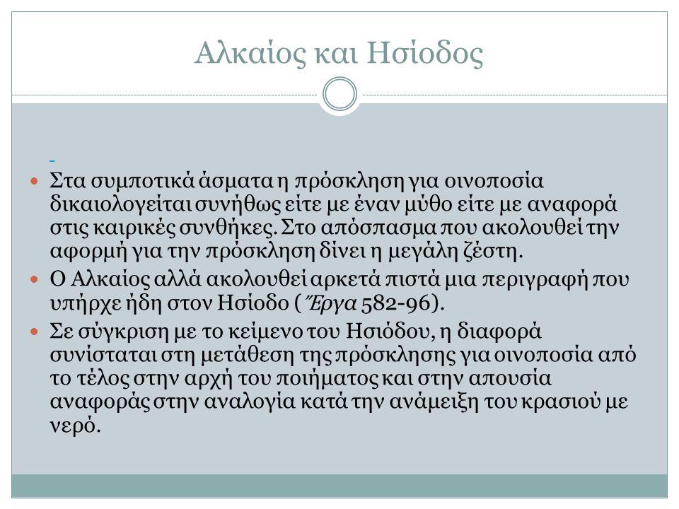 Αλκαίος και Ησίοδος