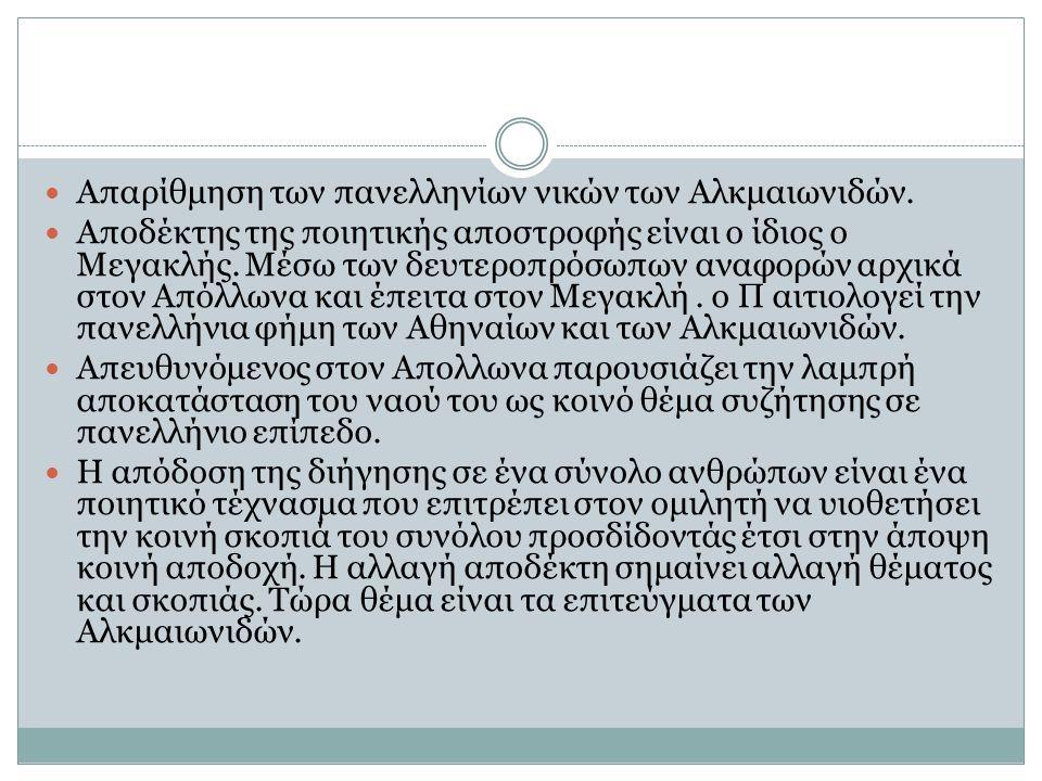 Απαρίθμηση των πανελληνίων νικών των Αλκμαιωνιδών.