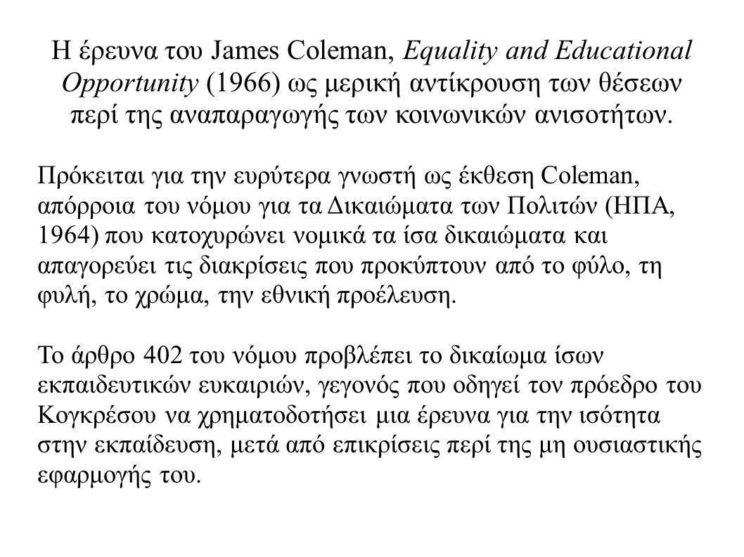 Η έρευνα του James Coleman, Equality and Educational Opportunity (1966) ως μερική αντίκρουση των θέσεων περί της αναπαραγωγής των κοινωνικών ανισοτήτων.