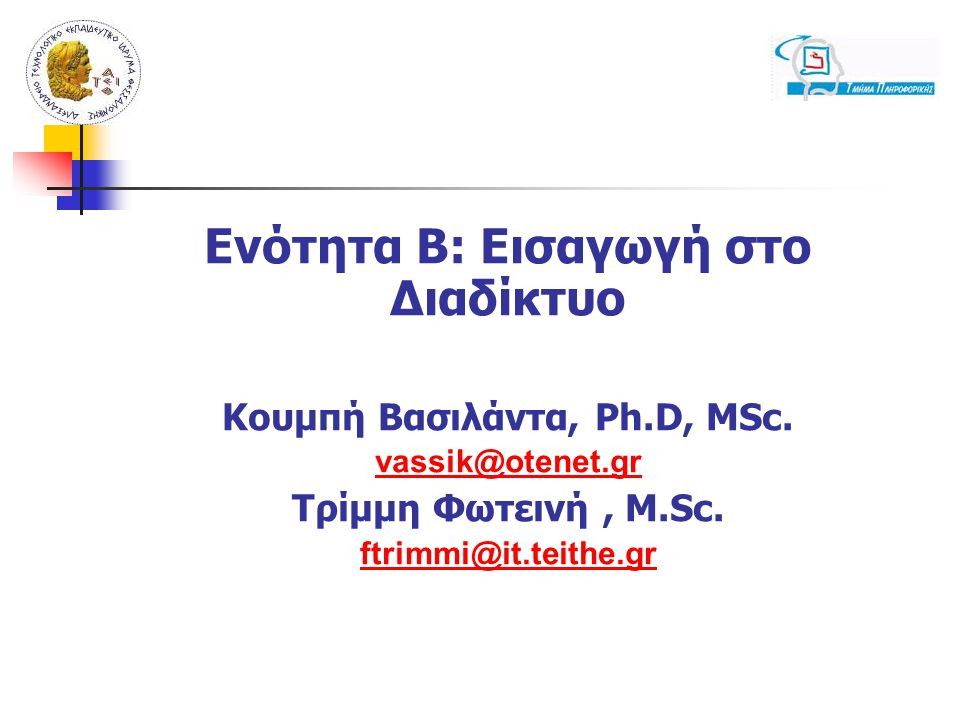 Ενότητα Β: Εισαγωγή στο Διαδίκτυο Κουμπή Βασιλάντα, Ph.D, MSc.