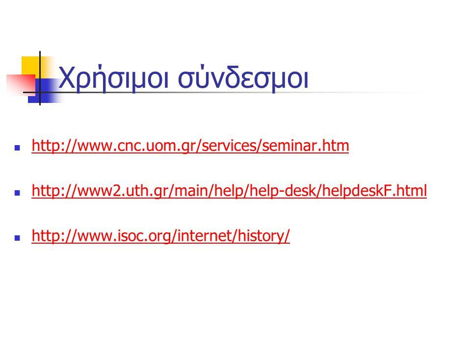Χρήσιμοι σύνδεσμοι http://www.cnc.uom.gr/services/seminar.htm