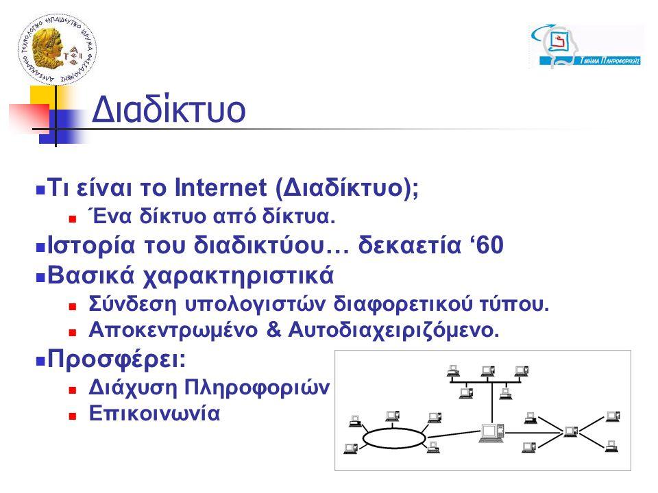 Διαδίκτυο Τι είναι το Internet (Διαδίκτυο);
