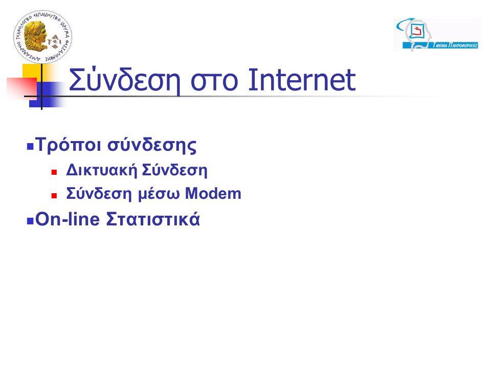 Τρόποι σύνδεσης Δικτυακή Σύνδεση Σύνδεση μέσω Modem On-line Στατιστικά