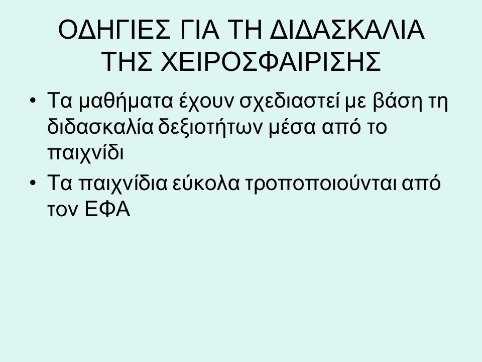 ΟΔΗΓΙΕΣ ΓΙΑ ΤΗ ΔΙΔΑΣΚΑΛΙΑ ΤΗΣ ΧΕΙΡΟΣΦΑΙΡΙΣΗΣ