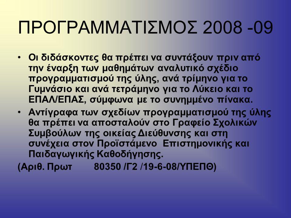 ΠΡΟΓΡΑΜΜΑΤΙΣΜΟΣ 2008 -09