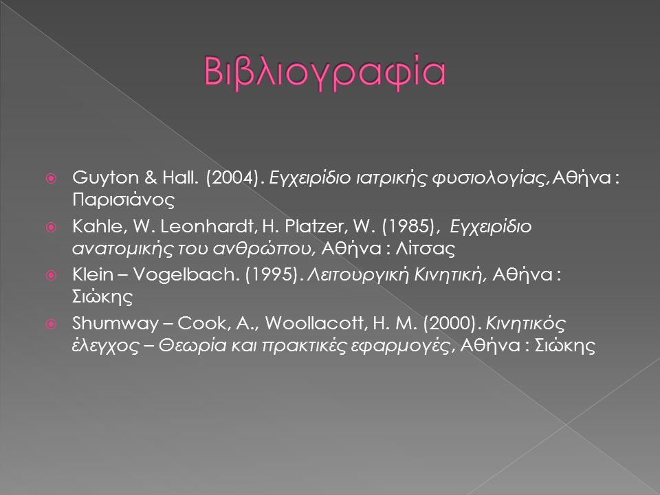 Βιβλιογραφία Guyton & Hall. (2004). Εγχειρίδιο ιατρικής φυσιολογίας,Αθήνα : Παρισιάνος.
