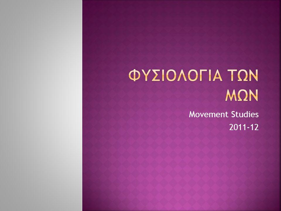 Φυσιολογια των μων Movement Studies 2011-12