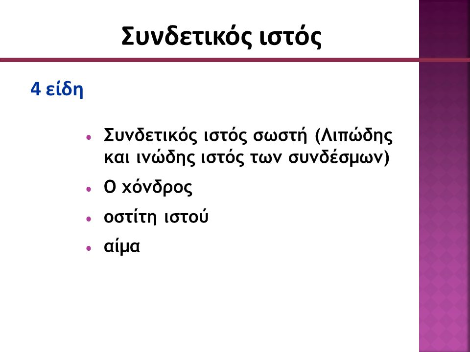 Συνδετικός ιστός 4 είδη. Συνδετικός ιστός σωστή (Λιπώδης και ινώδης ιστός των συνδέσμων) Ο χόνδρος.