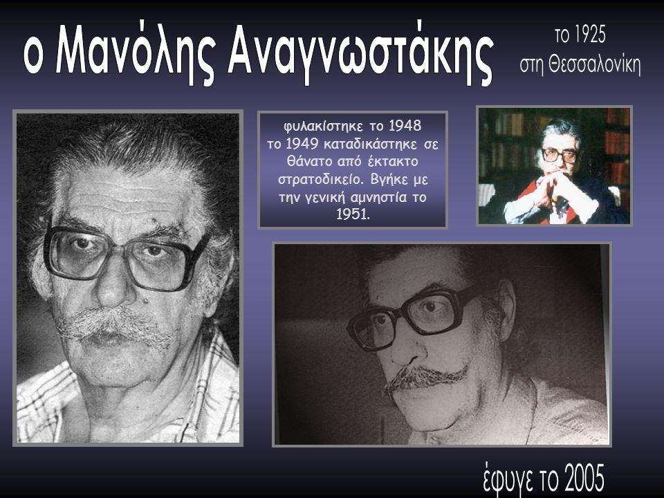 ο Μανόλης Αναγνωστάκης