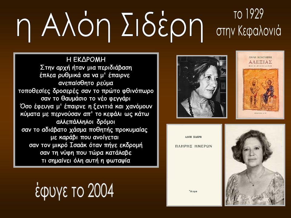 το 1929 η Αλόη Σιδέρη στην Κεφαλονιά έφυγε το 2004 Η ΕΚΔΡΟΜΗ