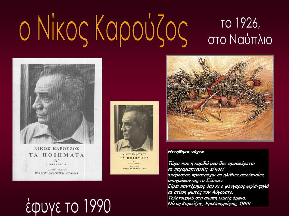 ο Νίκος Καρούζος το 1926, στο Ναύπλιο έφυγε το 1990