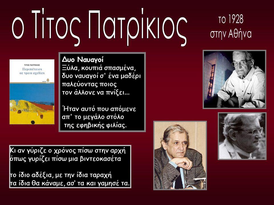 ο Τίτος Πατρίκιος το 1928 στην Αθήνα Δυο Ναυαγοί