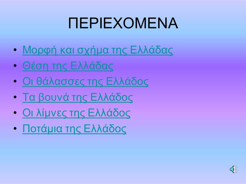 ΠΕΡΙΕΧΟΜΕΝΑ Μορφή και σχήμα της Ελλάδας Θέση της Ελλάδας