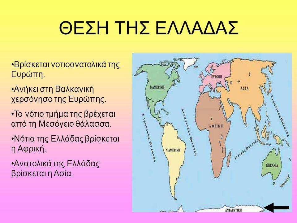 ΘΕΣΗ ΤΗΣ ΕΛΛΑΔΑΣ Βρίσκεται νοτιοανατολικά της Ευρώπη.
