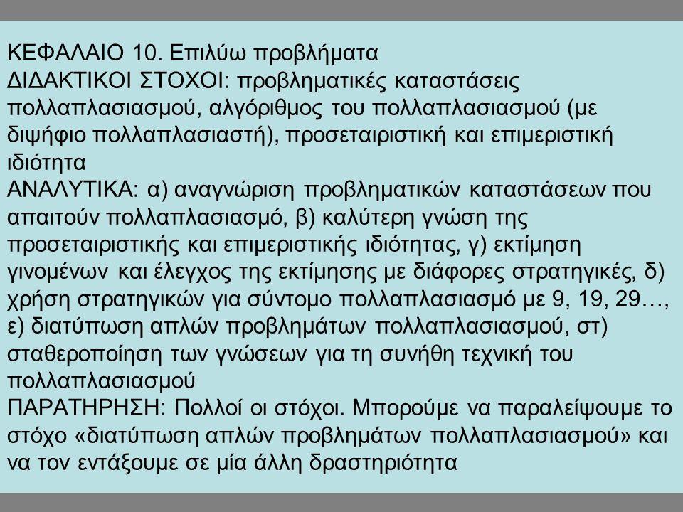 ΚΕΦΑΛΑΙΟ 10.