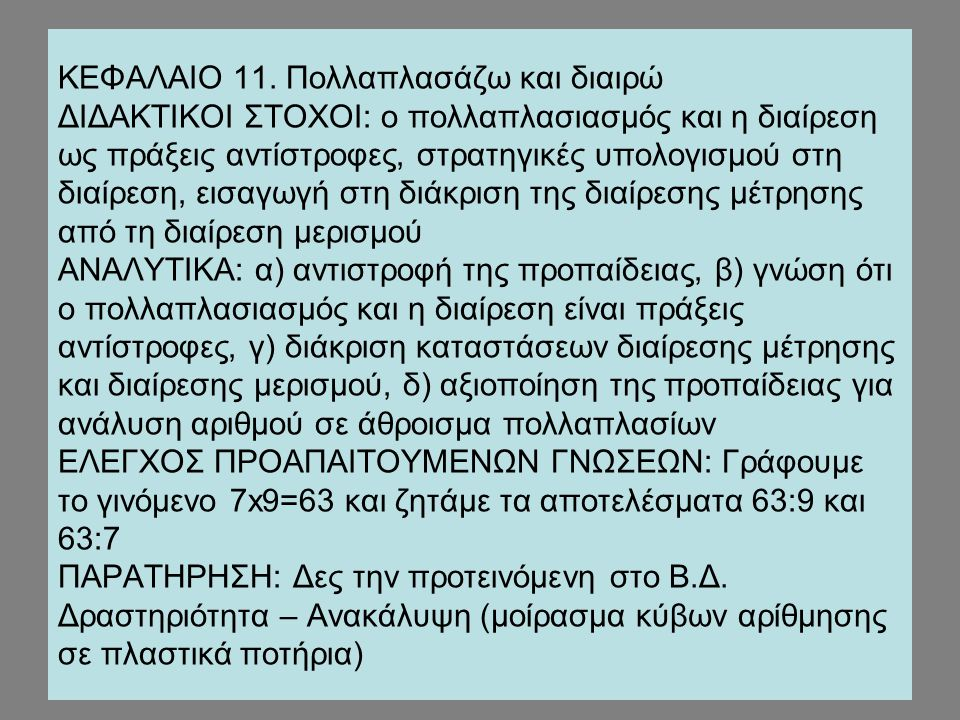 ΚΕΦΑΛΑΙΟ 11.