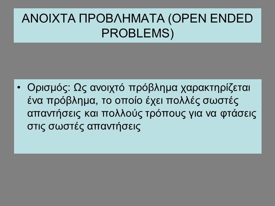ΑΝΟΙΧΤΑ ΠΡΟΒΛΗΜΑΤΑ (OPEN ENDED PROBLEMS)