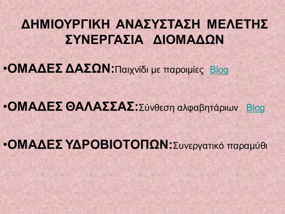 ΔΗΜΙΟΥΡΓΙΚΗ ΑΝΑΣΥΣΤΑΣΗ ΜΕΛΕΤΗΣ
