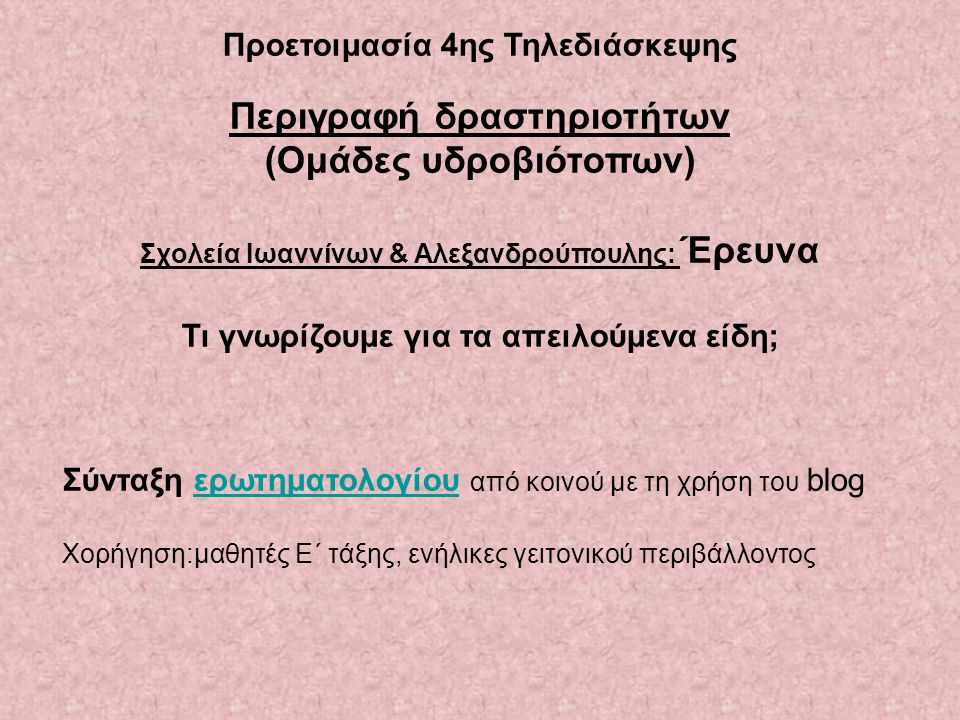 Περιγραφή δραστηριοτήτων (Oμάδες υδροβιότοπων)