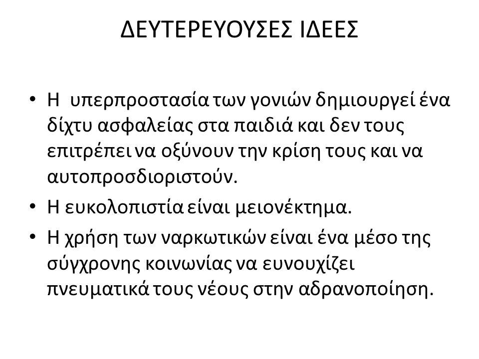 ΔΕΥΤΕΡΕΥΟΥΣΕΣ ΙΔΕΕΣ