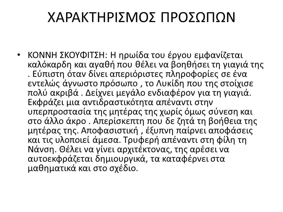 ΧΑΡΑΚΤΗΡΙΣΜΟΣ ΠΡΟΣΩΠΩΝ