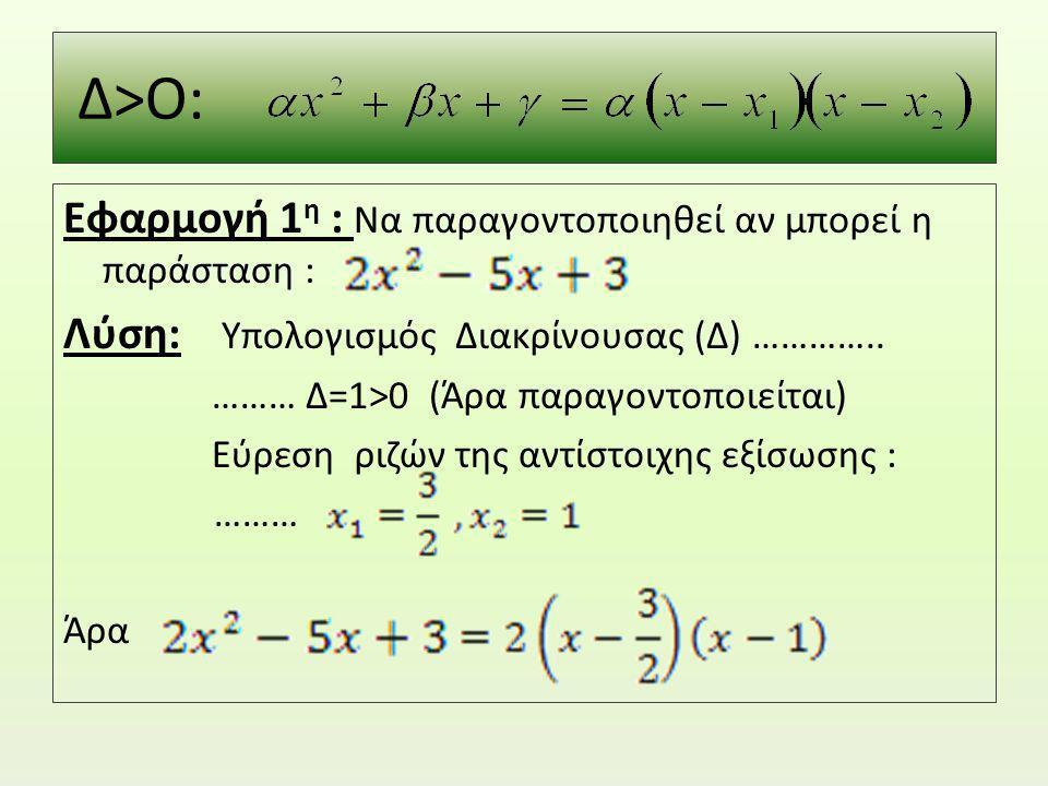 Δ>Ο: Εφαρμογή 1η : Να παραγοντοποιηθεί αν μπορεί η παράσταση :