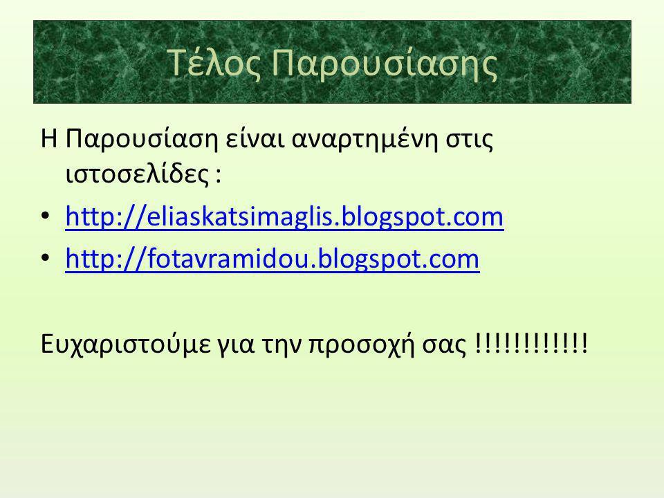 Τέλος Παρουσίασης Η Παρουσίαση είναι αναρτημένη στις ιστοσελίδες :