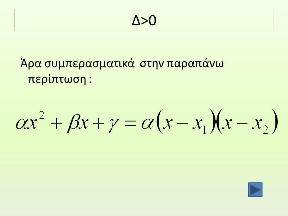 Δ>0 Άρα συμπερασματικά στην παραπάνω περίπτωση :