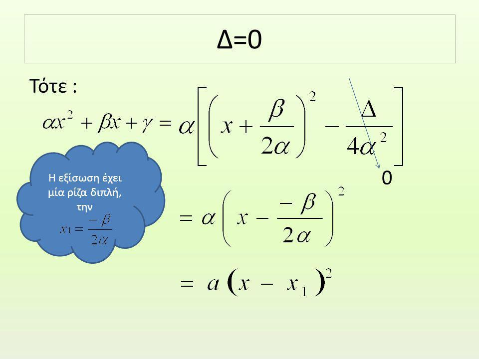 Η εξίσωση έχει μία ρίζα διπλή, την